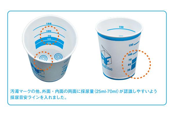汚濁マークの他、外面・内面の両面に採尿量 (25ml-70ml)が認識しやすい採尿目安ライン入り