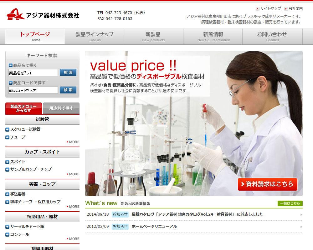 アジア器材株式会社